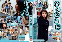 OSP-003 おくさんぽ 都内在住(仮)生田幸恵さん32歳 都内在住(仮)木下朋美さん31歳