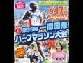 2017年9月17日 一関国際ハーフマラソン もーもーちゃん(牛仮装)参戦録 No.008