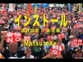 インストール(逃げ出せ!お花畑)/オリジナル曲/Matsutake